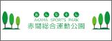 恩納村赤間総合運動公園