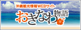 おきなわ物語|沖縄観光情報WEBサイト