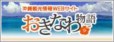 おきなわ物語|沖縄観光情報WEBサイト
