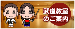 武道教室のご案内