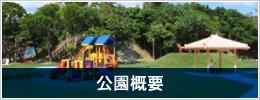 公園概要 奥武山公園