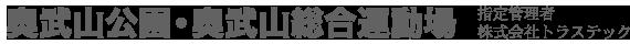 奥武山公園 沖縄県立武道館 (公式サイト) 指定管理者:株式会社トラステック