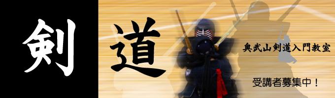 剣道入門教室