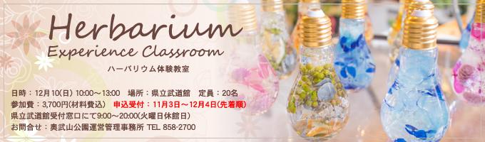 ハーバリウム体験教室
