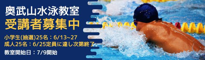 奥武山水泳教室(初心者コース:小学生・成人)受講者募集