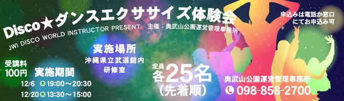 Dsico★ダンスエクササイズ体験会