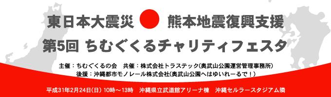 東日本大震災・熊本地震復興支援 第5回 ちむぐくるチャリティフェスタ