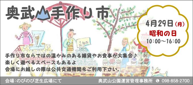 平成31年度 奥武山公園手作り市 開催!!