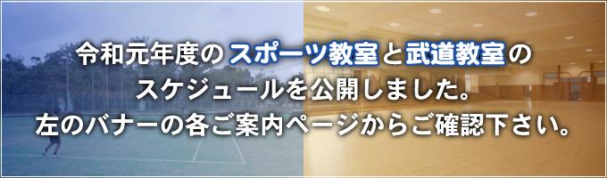 令和元年度のスポーツ教室と武道教室のスケジュール案内バナー
