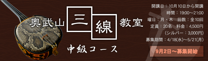 奥武山三線教室≪中級コース≫受講生募集!