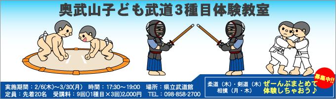 令和2年度 奥武山子ども武道3種目体験教室
