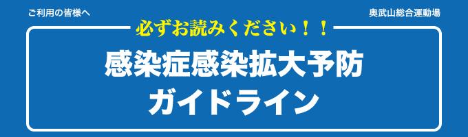 奥武山全体拡大予防ガイドライン5.16