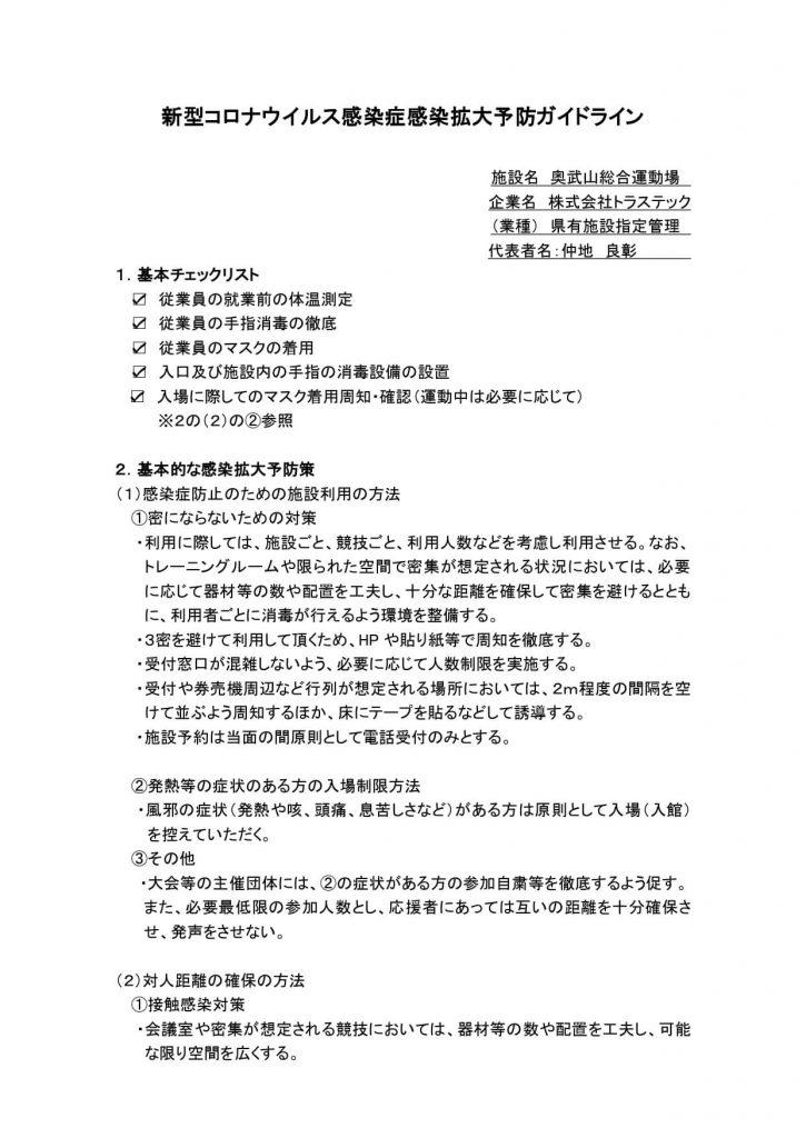 奥武山全体拡大予防ガイドライン5.16(ページ1)