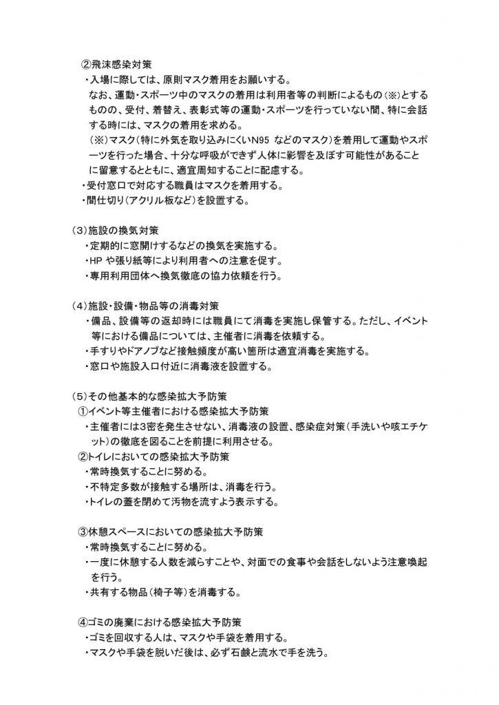 奥武山全体拡大予防ガイドライン5.16(ページ2)