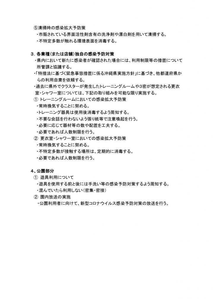 奥武山全体拡大予防ガイドライン5.16(ページ3)