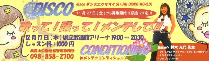 12/17は歌って!踊って!メンテして!!ナイトフィーバー★
