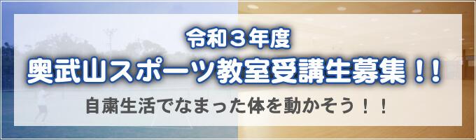 奥武山スポーツ教室受講生募集!!