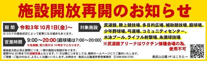 10/1(金)施設開放再開のお知らせ